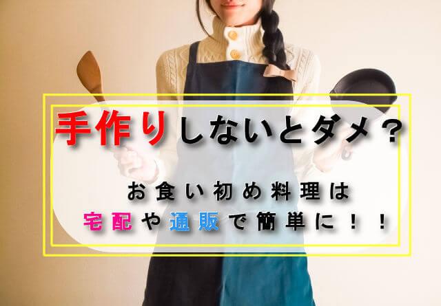 【楽天市場】【楽天1位3冠】お食い初め 料理セッ …