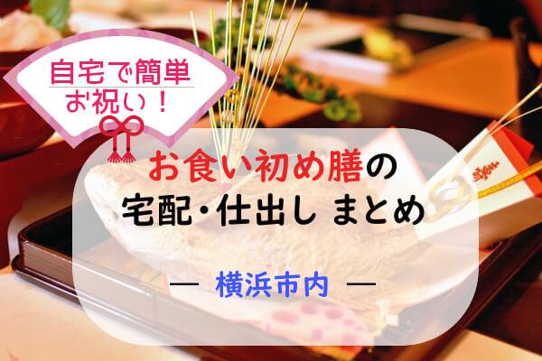 市 磯子 仕出し 弁当 区 横浜 【横浜】お食い初め膳の宅配・仕出しを行っているお店まとめ